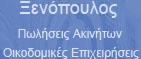 Ξενόπουλος Οικοδομικές Επιχειρήσεις