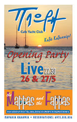 Πλώρη Cafe Yacht Club, Opening Party 26-27/05 στις 22:30