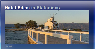 Elafonisos - Hotel Edem