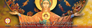 Assumption of the Theotokos Greek Orthodox Cathedral of Denver