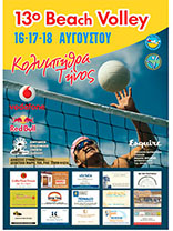 13 beach volley tournament in Kolimbithra, Tinos