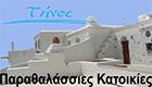 αφοι Δελασούδα ο.ε. - Παραθαλλάσιες Παραδοσιακές Κατοικίες Παραλία Γιαννάκι, Τήνος