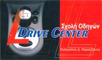 Σχολή Οδηγών - Drive Center Εκπαίδευση και με αυτόματο όχημα. Γλυφάδα - Αθήνα