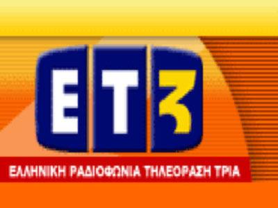 Σήμερα 22 Ιουλίου 16:30 από την ΕΤ3