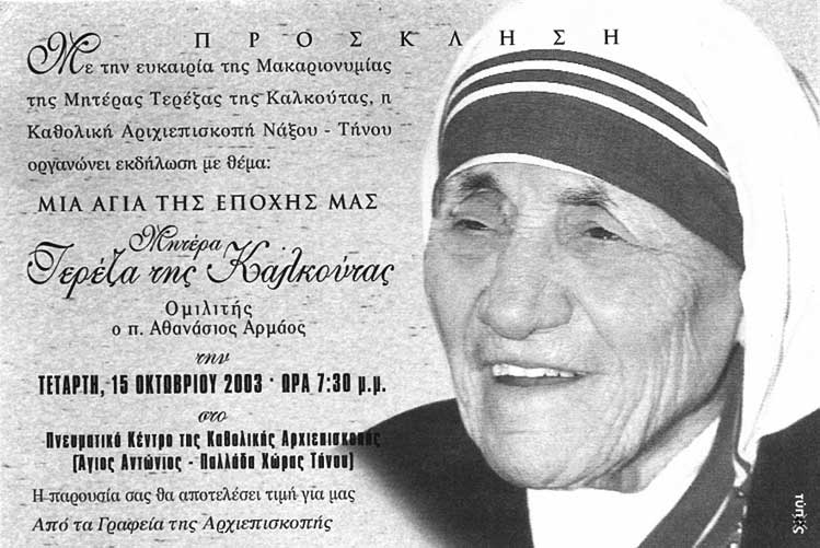 Mother Teresa in Tinos Cyclades Greece
