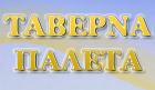 Ταβέρνα Παλέτα στον Πάνορμο Τήνου, Paleta Tavern in Panormos, Tinos island, Greece