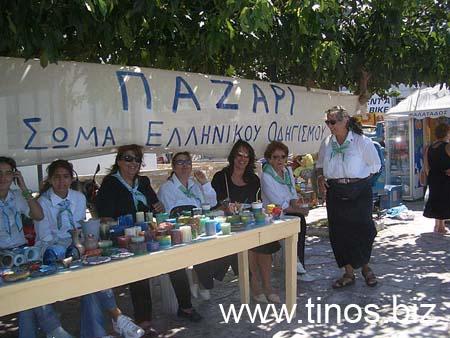 Παζάρι - Σώμα Ελληνικού Οδηγισμού