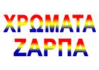 ΧΡΩΜΑΤΑ ΖΑΡΠΑ - ΜΟΝΩΤΙΚΑ - ΒΕΡΝΙΚΙΑ - ΕΡΓΑΛΕΙΑ - ΣΙΔΗΡΙΚΑ - ΑΞΕΣΟΥΑΡ ΤΖΑΚΙΟΥ - ΠΟΜΟΛΑ - ΚΟΥΡΤΙΝΟΞΥΛΑ - ΤΗΝΟΣ